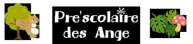 プリスクレール ディゾ アンジェ