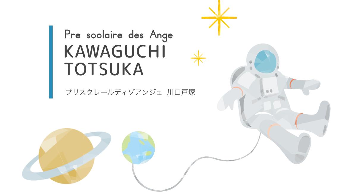 Plescolaire des Ange 川口戸塚